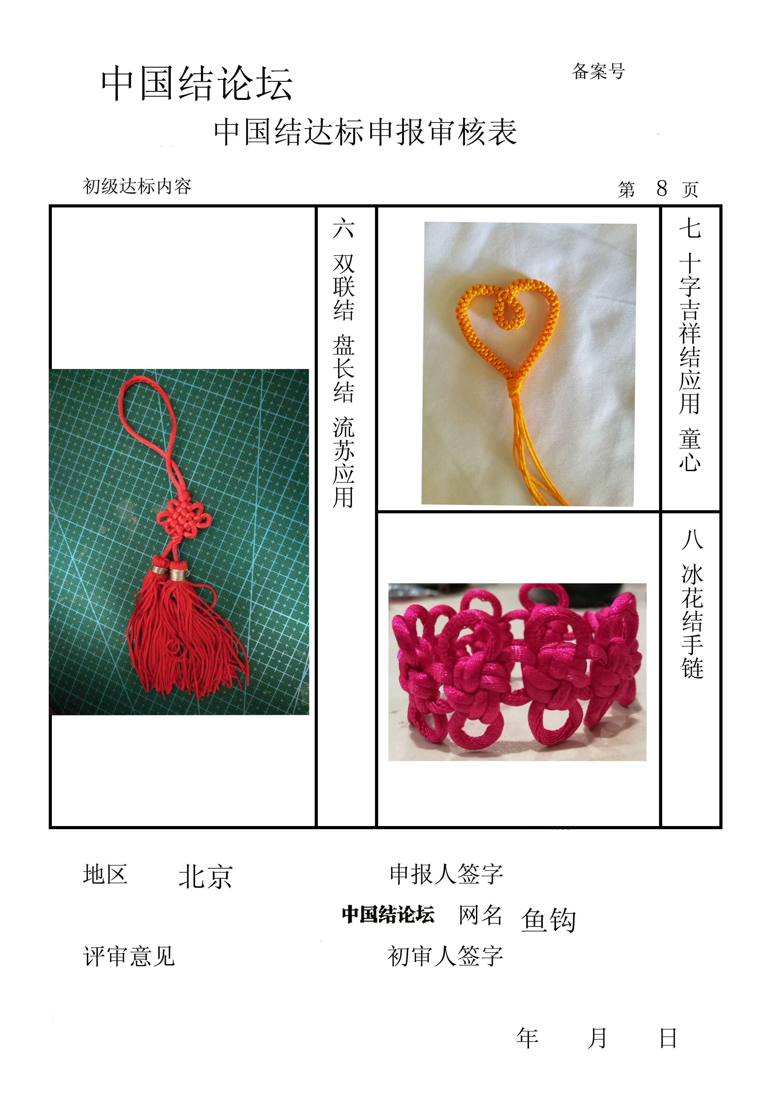 中国结论坛 鱼钩-初级达标申请稿件  中国绳结艺术分级达标审核 152327k6q7h5xbxdzh8777