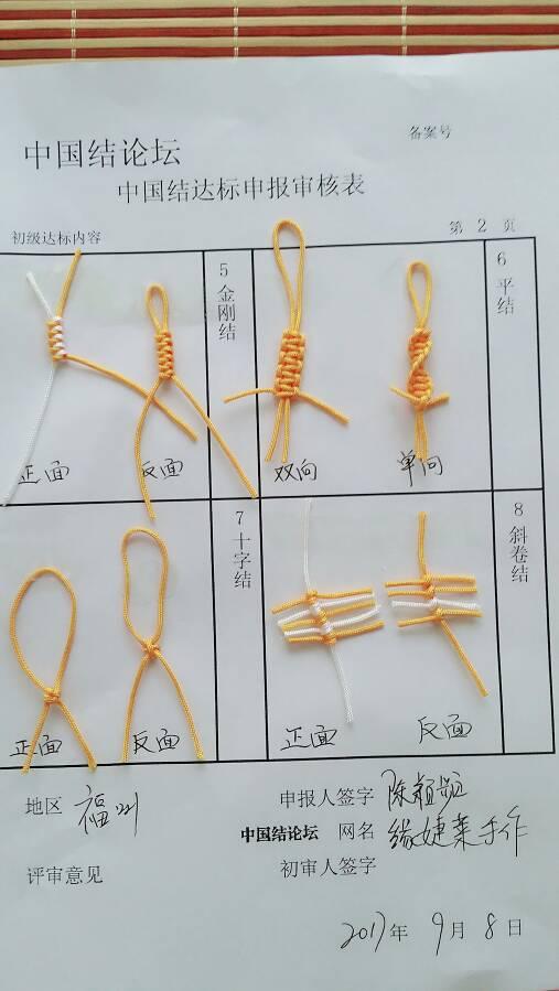 中国结论坛   中国绳结艺术分级达标审核 162606qcnz0daqd7n9caj2