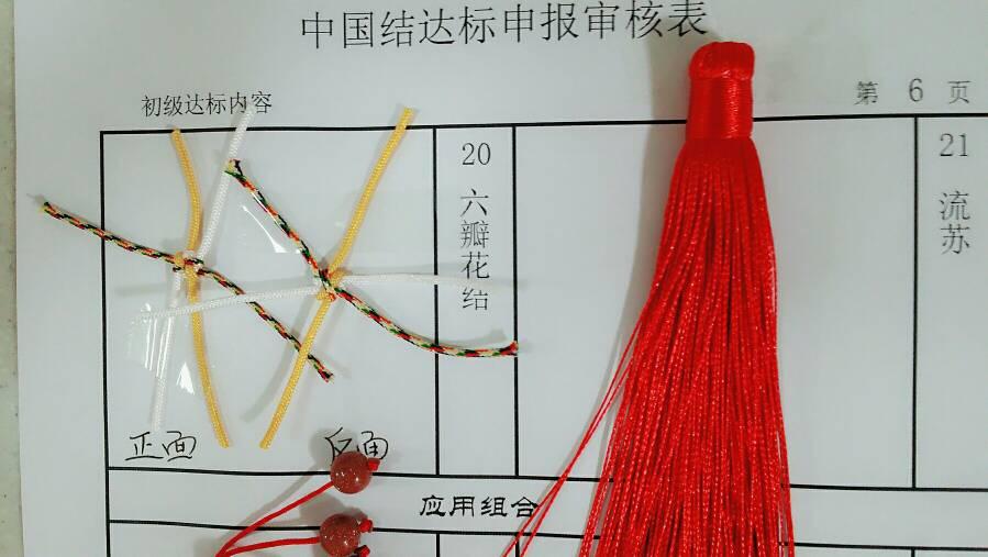 中国结论坛   中国绳结艺术分级达标审核 162608qc2fecfjfyfectk1