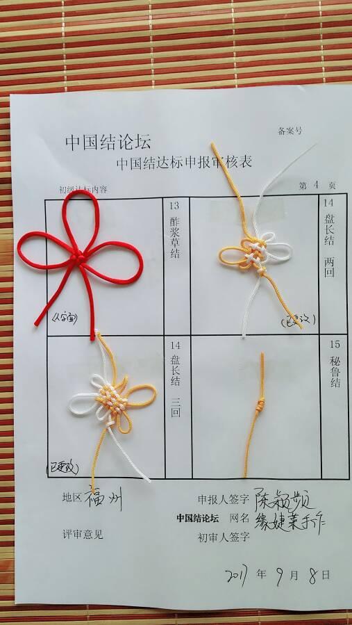 中国结论坛   中国绳结艺术分级达标审核 162610kzy94xe0423yhchh