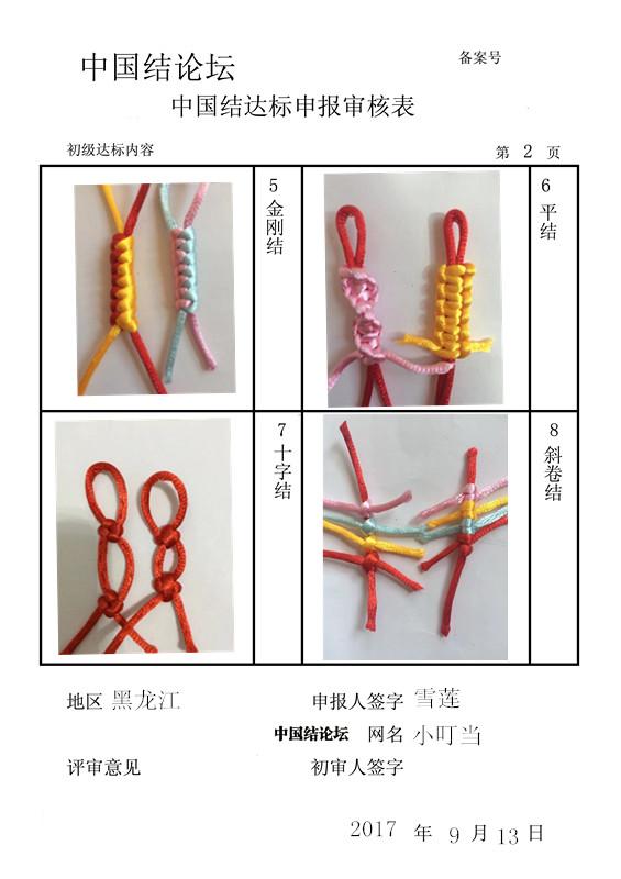 中国结论坛   中国绳结艺术分级达标审核 190713c1plwdnplflz00wv