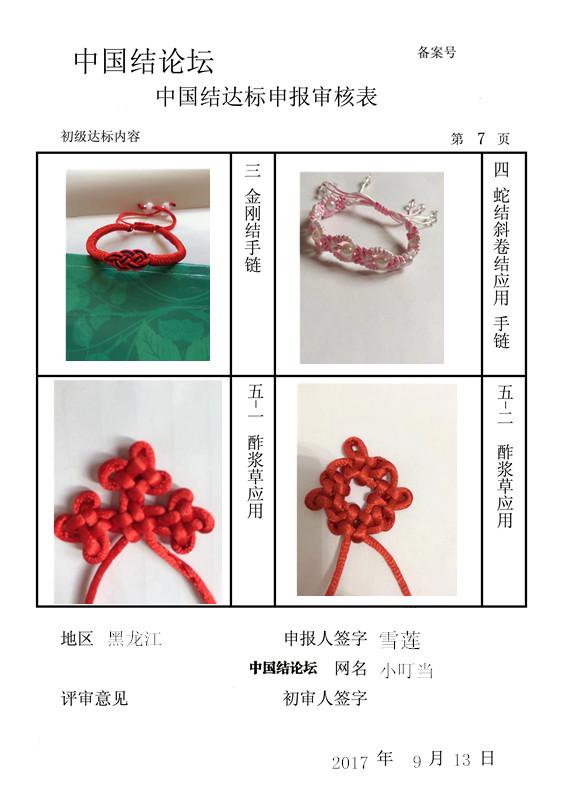 中国结论坛   中国绳结艺术分级达标审核 190723euloyukynzkl2gou