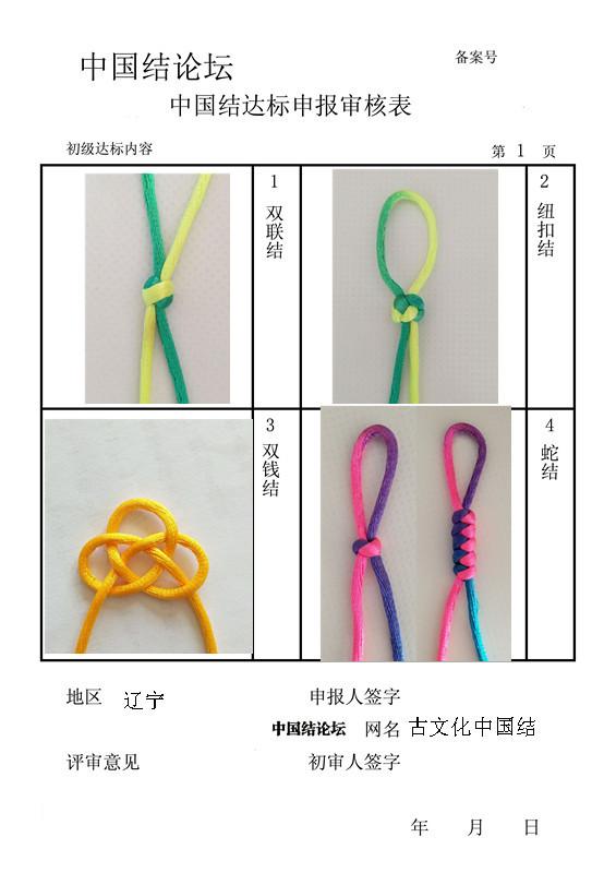 中国结论坛 古文化中国结-初级达标申请稿件  中国绳结艺术分级达标审核 135344lmpukldksm60l6vp