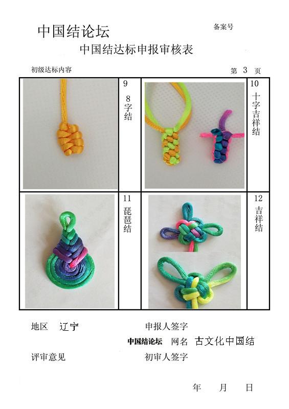 中国结论坛 古文化中国结-初级达标申请稿件  中国绳结艺术分级达标审核 135346y33u3l55bv8vudjb