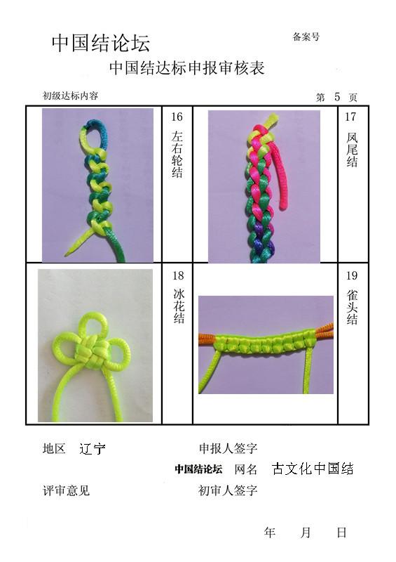 中国结论坛 古文化中国结-初级达标申请稿件  中国绳结艺术分级达标审核 135347dcn64sdkbi5zbokj