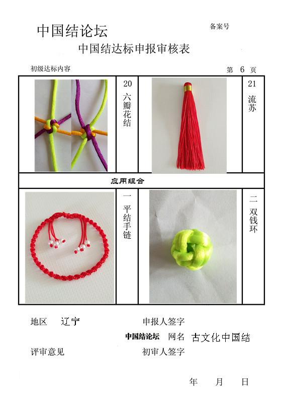 中国结论坛 古文化中国结-初级达标申请稿件  中国绳结艺术分级达标审核 135348hggl6ksgne7l5l5s