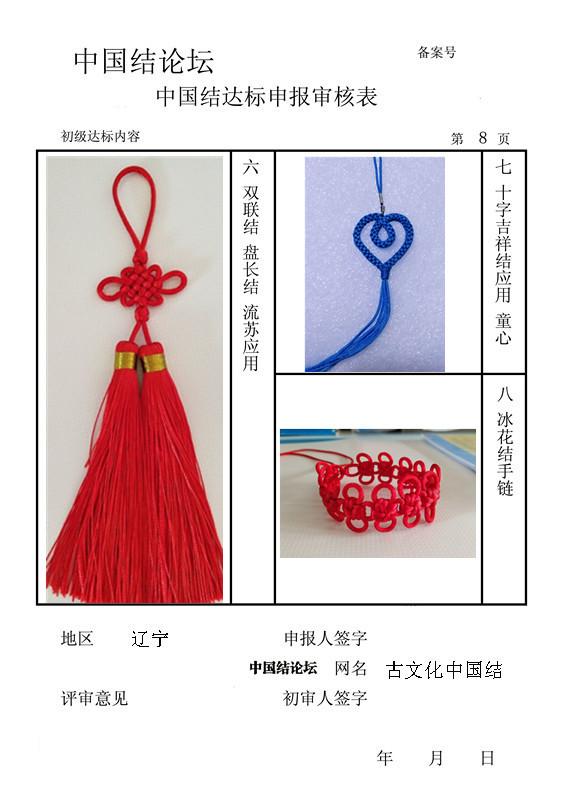 中国结论坛 古文化中国结-初级达标申请稿件  中国绳结艺术分级达标审核 135349heovv65yfiv8r58t
