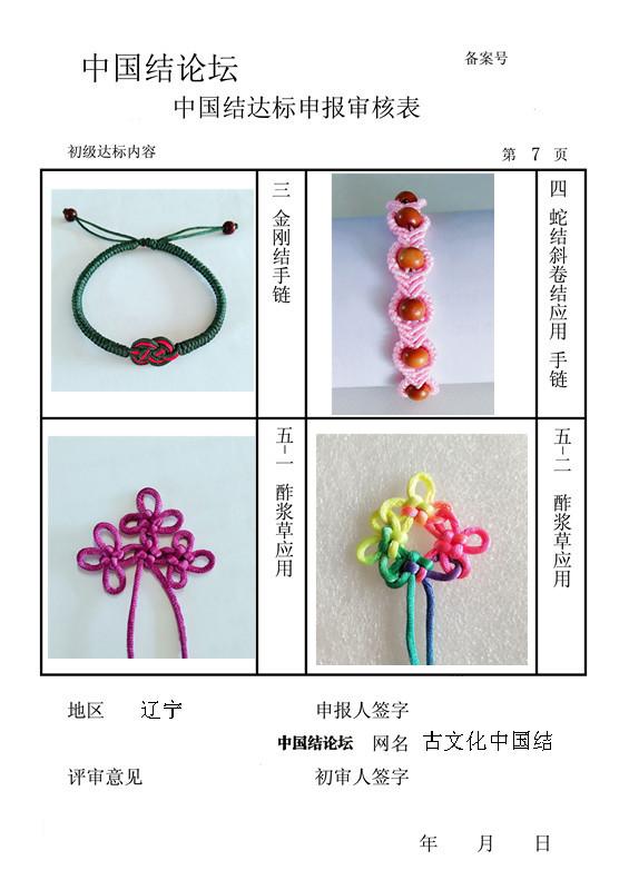 中国结论坛 古文化中国结-初级达标申请稿件  中国绳结艺术分级达标审核 135349i1bbv86imbp98bgp
