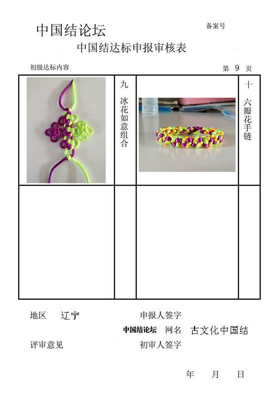 中国结论坛 古文化中国结-初级达标申请稿件  中国绳结艺术分级达标审核 135350p2734rp6z32r884r