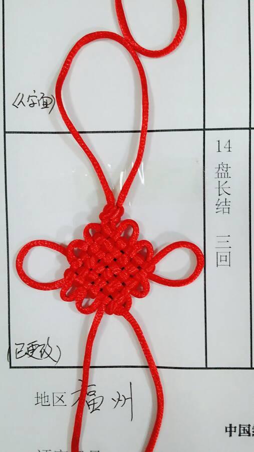 中国结论坛   中国绳结艺术分级达标审核 225913g5bfegemaqfyee21