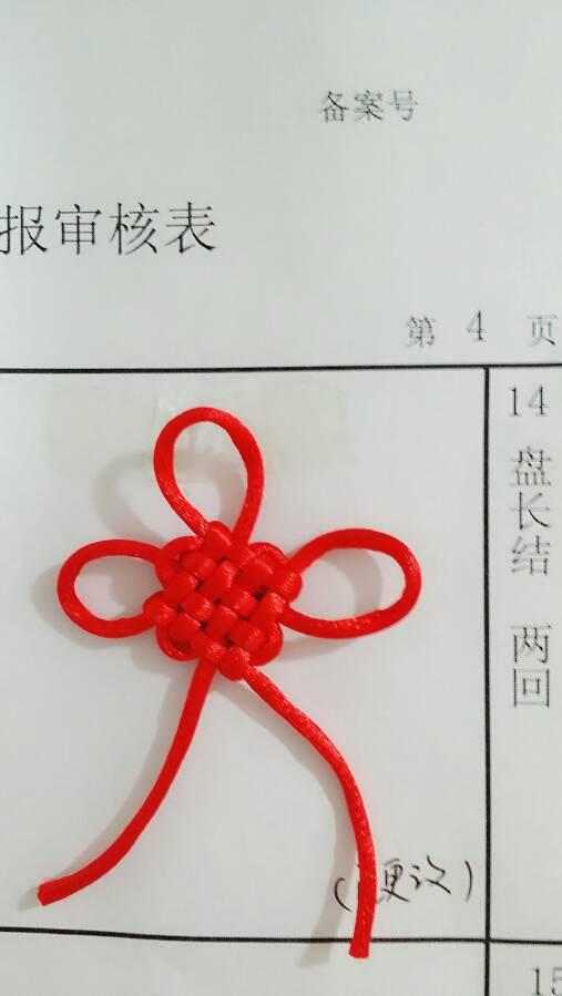 中国结论坛   中国绳结艺术分级达标审核 225913hjzkvdnxui3q9u9a