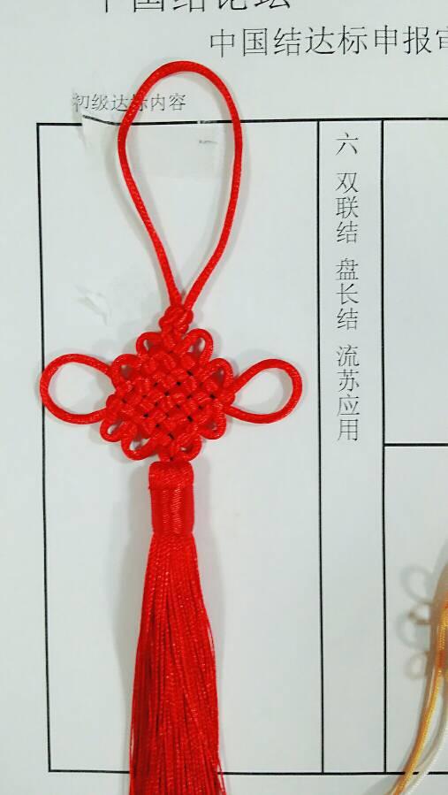 中国结论坛   中国绳结艺术分级达标审核 225913ntdu4luzcpkl6273