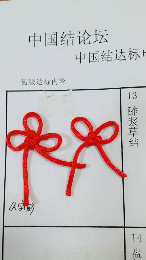 中国结论坛   中国绳结艺术分级达标审核 225913v1i9939289xx928t