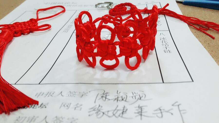 中国结论坛   中国绳结艺术分级达标审核 230004v2ycgyacal7t7z6c
