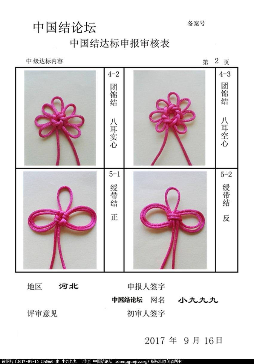 中国结论坛 小九九九--中级达标申请稿件  中国绳结艺术分级达标审核 204857j2zp487q17ha29xp