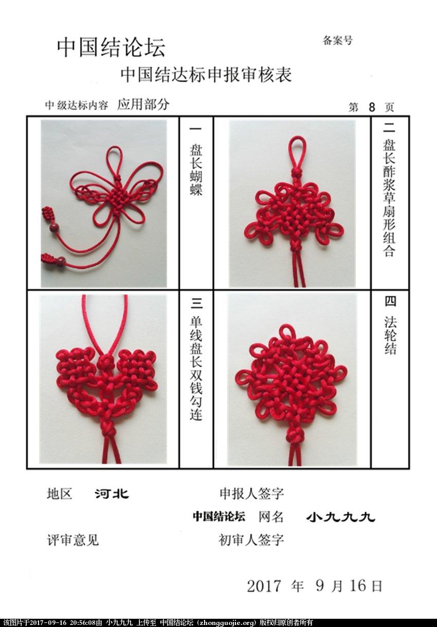 中国结论坛 小九九九--中级达标申请稿件  中国绳结艺术分级达标审核 204957g7107ik7kkriis17