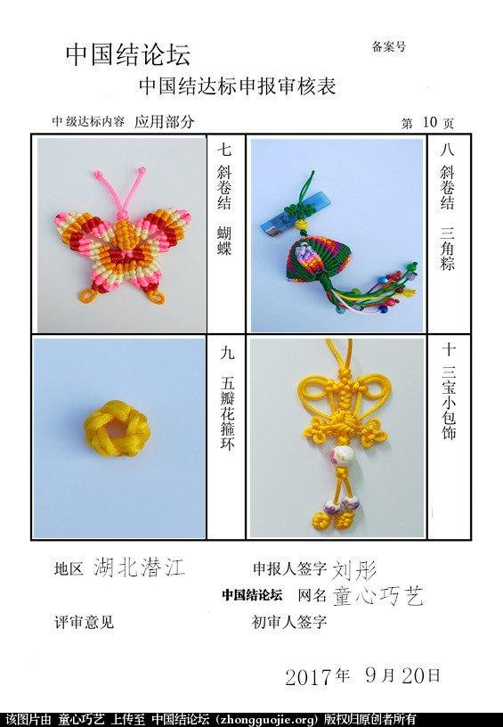 中国结论坛 童心巧艺—中级达标申请稿件  中国绳结艺术分级达标审核 135130u8w6ppf69yfp9480