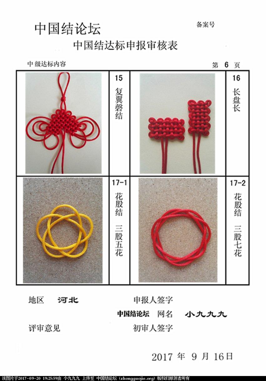 中国结论坛   中国绳结艺术分级达标审核 192321efimw6fii4e97evm