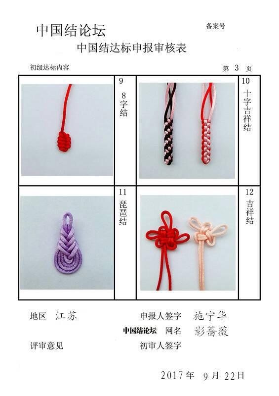 中国结论坛 影蔷薇—初级达标申请稿件  中国绳结艺术分级达标审核 215416cwwq9labjooow5ow
