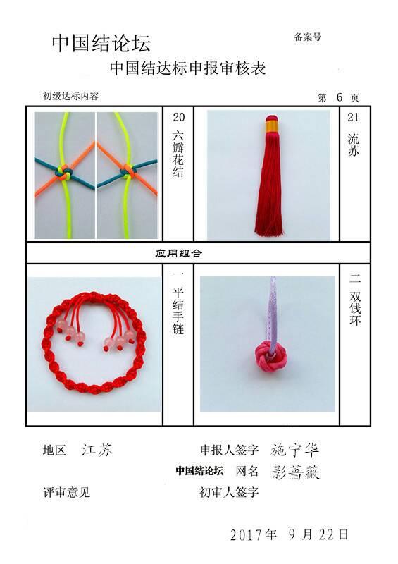 中国结论坛 影蔷薇—初级达标申请稿件  中国绳结艺术分级达标审核 215419zww8itryqy3ni22t