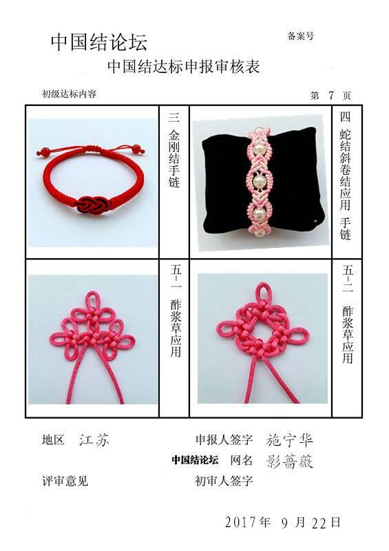 中国结论坛 影蔷薇—初级达标申请稿件  中国绳结艺术分级达标审核 215420e7zacb2cqcoa0t0y