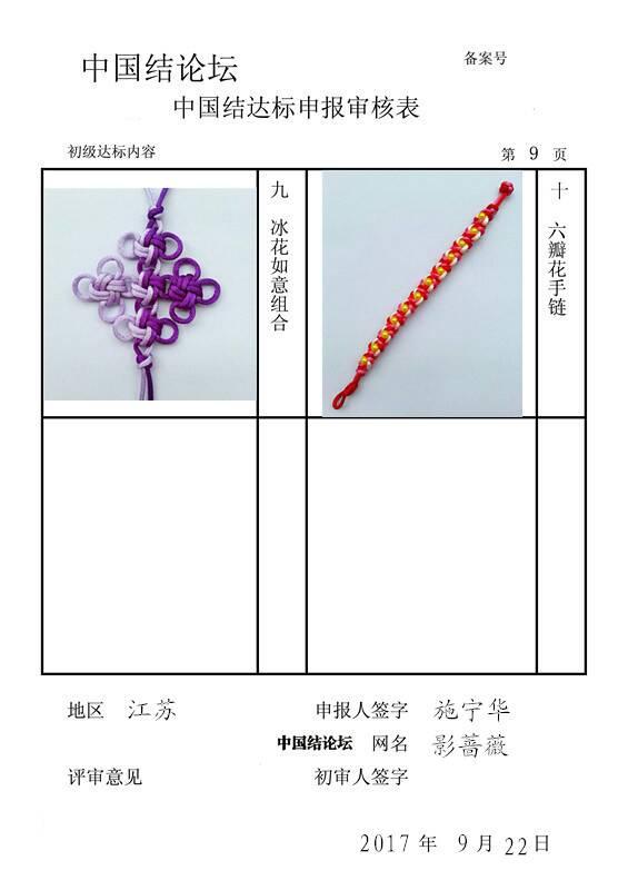 中国结论坛 影蔷薇—初级达标申请稿件  中国绳结艺术分级达标审核 215421zmumm2mp6204qqm2