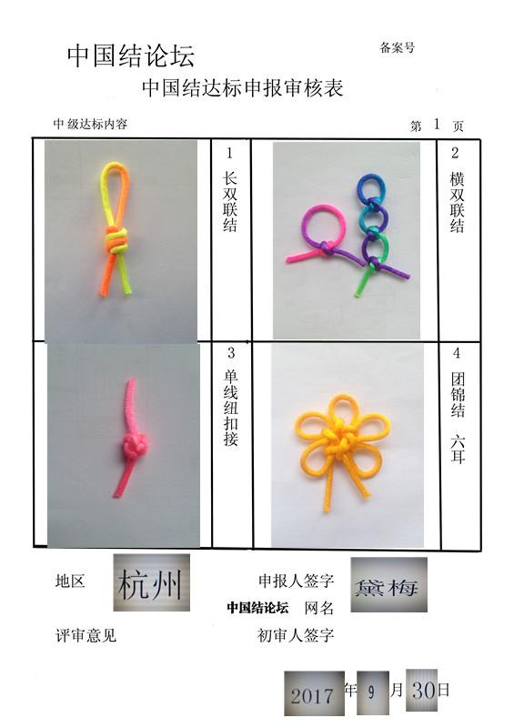 中国结论坛 黛梅--中级达标申请稿件  中国绳结艺术分级达标审核 093507rgafxf2wfla2kfzb