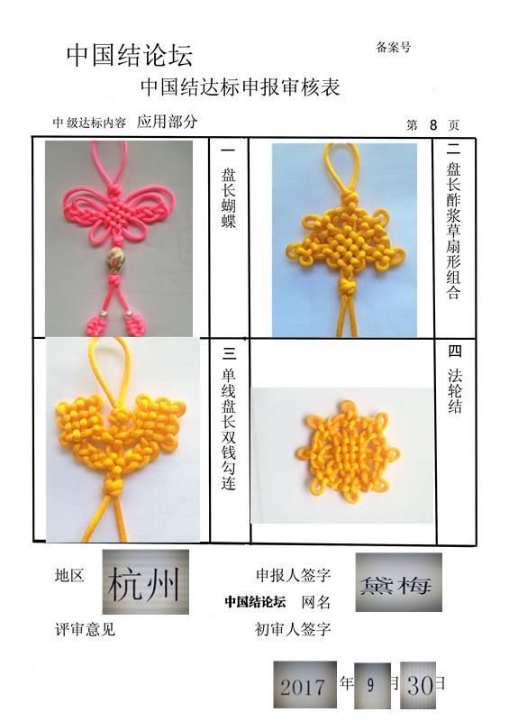 中国结论坛 黛梅--中级达标申请稿件  中国绳结艺术分级达标审核 093735tssz25913ooi52z1