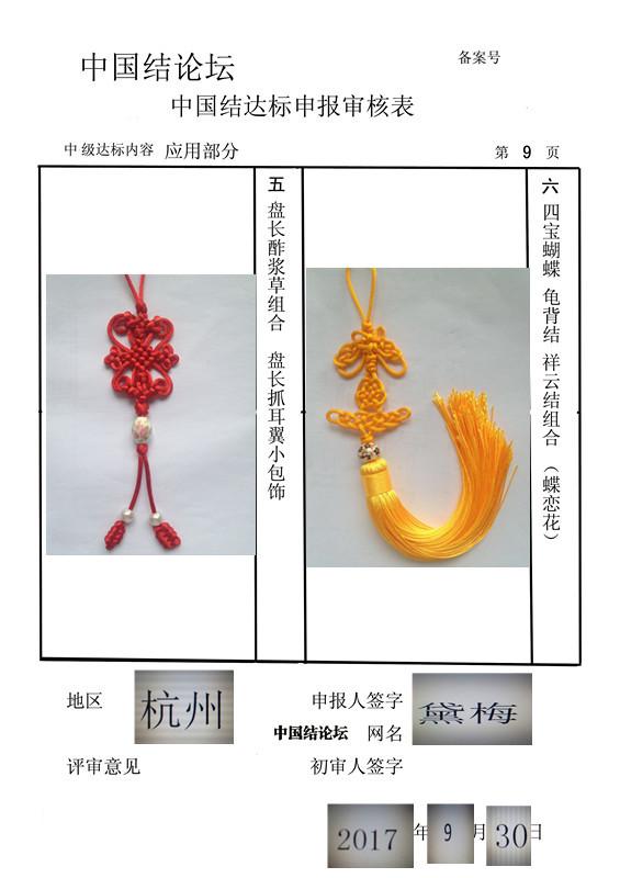 中国结论坛 黛梅--中级达标申请稿件  中国绳结艺术分级达标审核 093742byq4t72sbl0s06sd