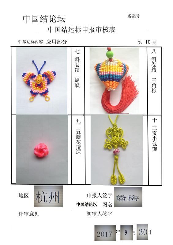 中国结论坛 黛梅--中级达标申请稿件  中国绳结艺术分级达标审核 093747tsnsnnlh7sl7754h