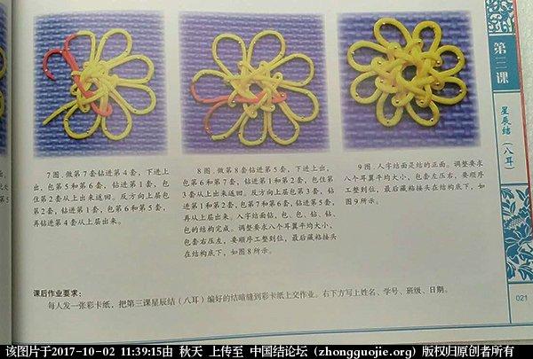 中国结论坛 非遗项目《中国绳结艺术》校本教材新书(第三册)发布----通知  中国结文化 113655nsfs0fe50ouycugc
