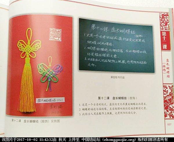 中国结论坛 非遗项目《中国绳结艺术》校本教材新书(第三册)发布----通知  中国结文化 114045c0lmx8mltsgdetl0