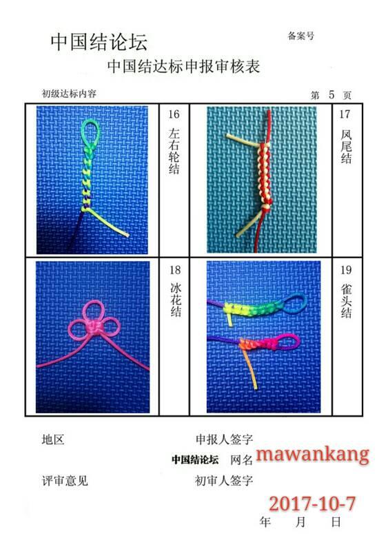 中国结论坛 mawankang-初级达标申请稿件  中国绳结艺术分级达标审核 174232g6xx2nv4oohb4pzx