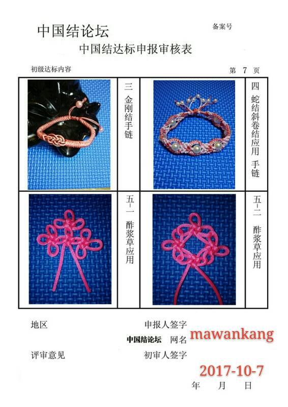 中国结论坛 mawankang-初级达标申请稿件  中国绳结艺术分级达标审核 174233chifxcssesyldrfo