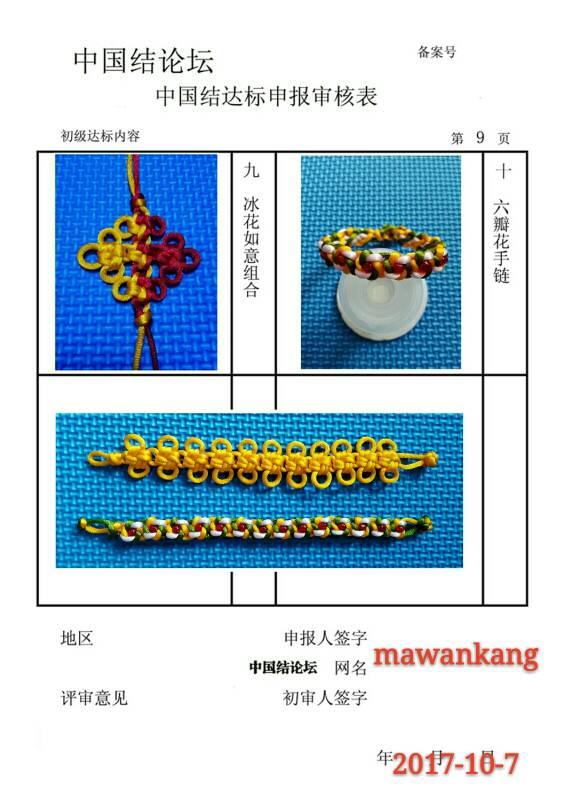 中国结论坛 mawankang-初级达标申请稿件  中国绳结艺术分级达标审核 174235gqw6ezzewnvl5nsi