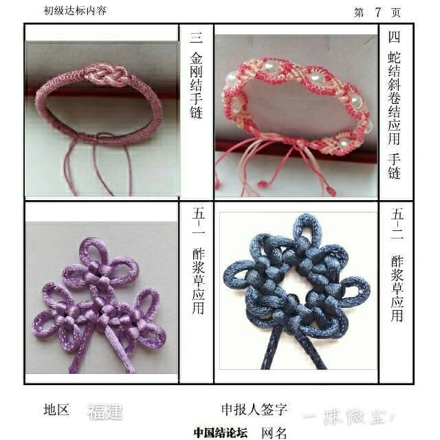 中国结论坛 一抹微尘1    初级达标申请稿件  中国绳结艺术分级达标审核 221027n4d2gm6aaayume66
