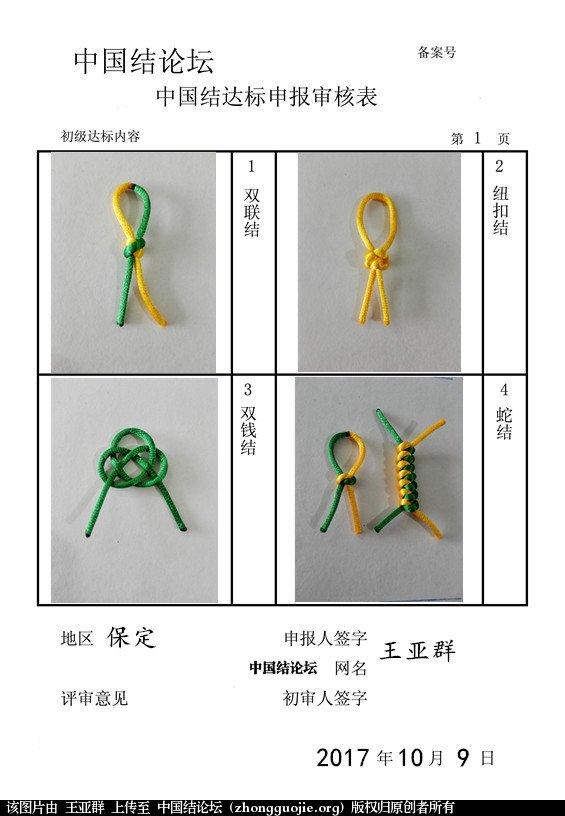 中国结论坛 王亚群-初级达标申请稿件  中国绳结艺术分级达标审核 205811tpoc4g90u2b7nppg