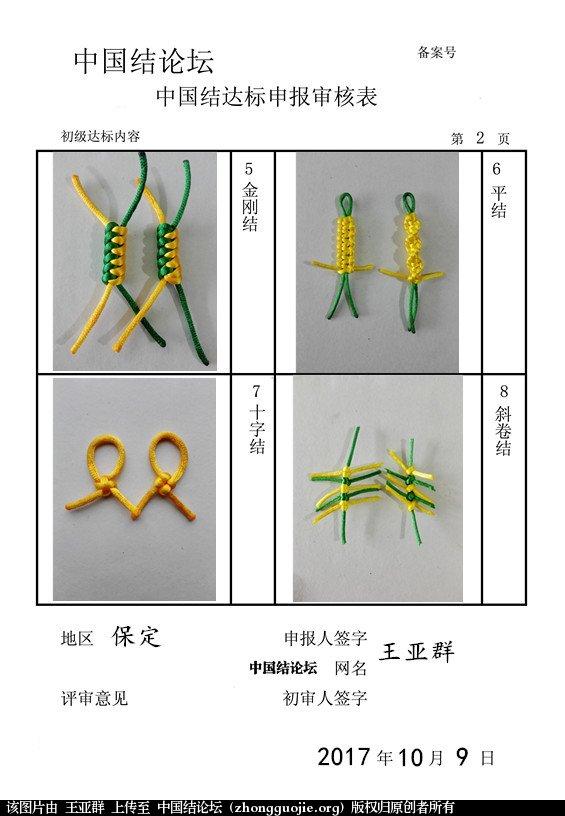 中国结论坛 王亚群-初级达标申请稿件  中国绳结艺术分级达标审核 205819ri88mh8yeue17217