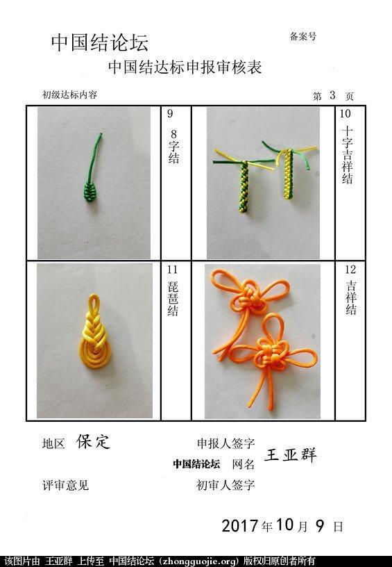 中国结论坛 王亚群-初级达标申请稿件  中国绳结艺术分级达标审核 205822ik5pnngvpp2zko2z