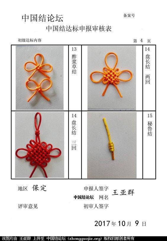 中国结论坛 王亚群-初级达标申请稿件  中国绳结艺术分级达标审核 205825hb984nw4vooozgvu