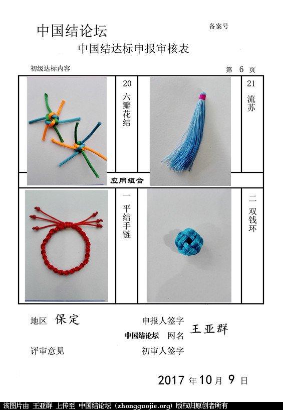 中国结论坛 王亚群-初级达标申请稿件  中国绳结艺术分级达标审核 205829fz2z55hzhezhbu5d