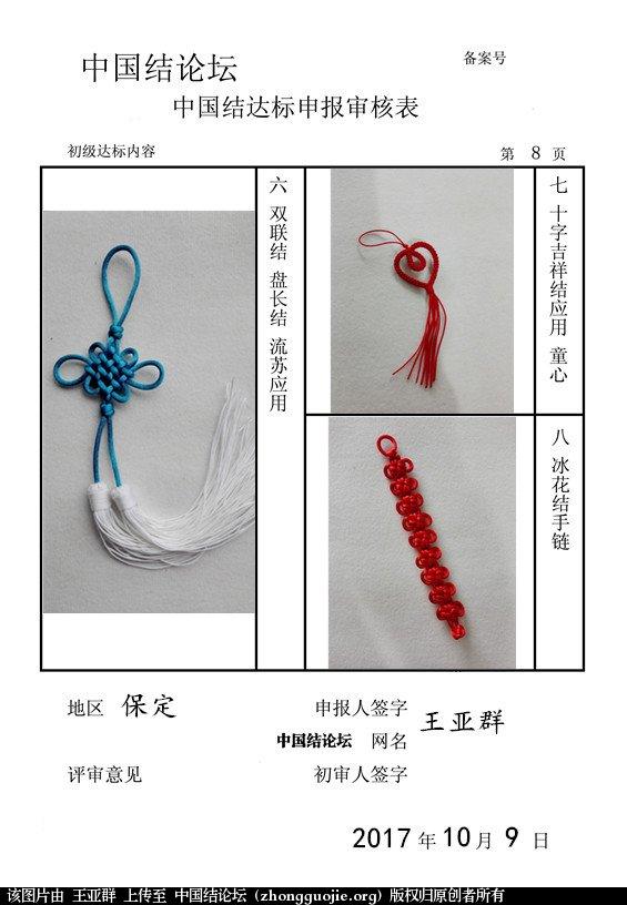 中国结论坛 王亚群-初级达标申请稿件  中国绳结艺术分级达标审核 205834azghd0ldhgzt5scx