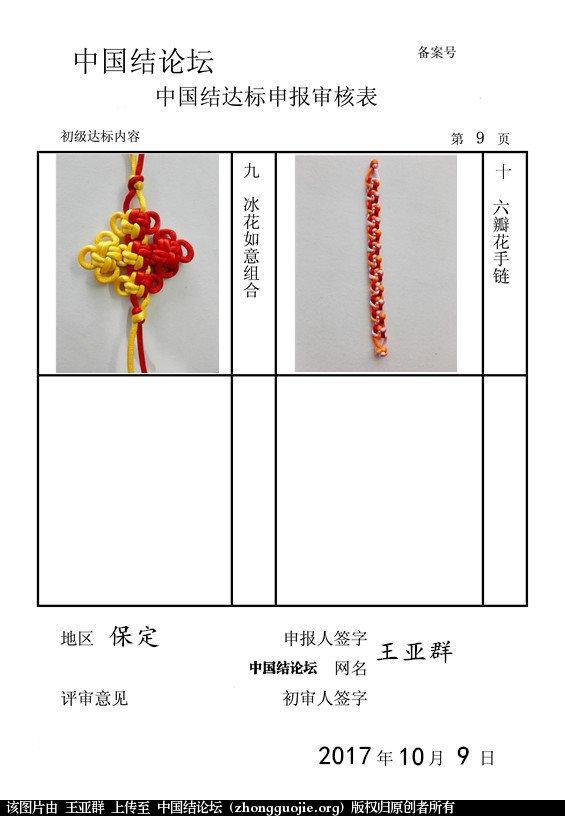中国结论坛 王亚群-初级达标申请稿件  中国绳结艺术分级达标审核 205841ayyczs6yt564vc55