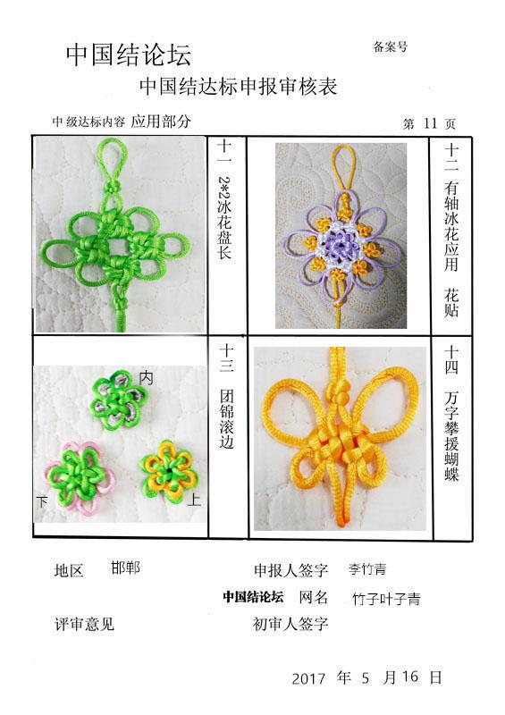 中国结论坛 竹子叶子青-中级达标审核修改稿。  中国绳结艺术分级达标审核 141906a57dzt44gdt7ee4z