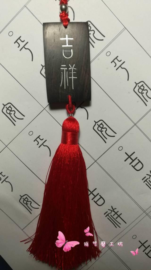 中国结论坛 一路平安车挂  作品展示 091618m2a0ljilxysaxcs0