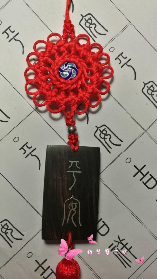 中国结论坛 一路平安车挂  作品展示 091622c1601ztb8f8o0pt6