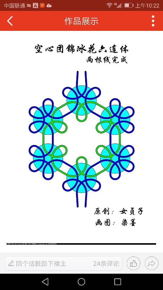 中国结论坛   作品展示 171832o4pwxz334kfljllz