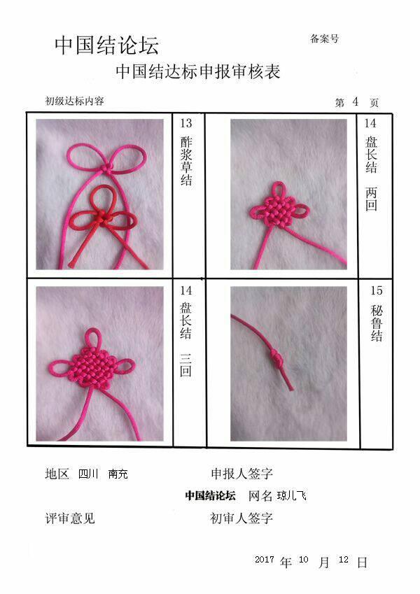中国结论坛 琼儿飞+初级达标申请稿件  中国绳结艺术分级达标审核 132341b4ksi9wwlwn74z9w