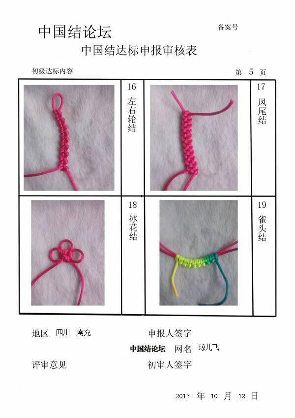 中国结论坛 琼儿飞+初级达标申请稿件  中国绳结艺术分级达标审核 132342zpl333o7929xx24y