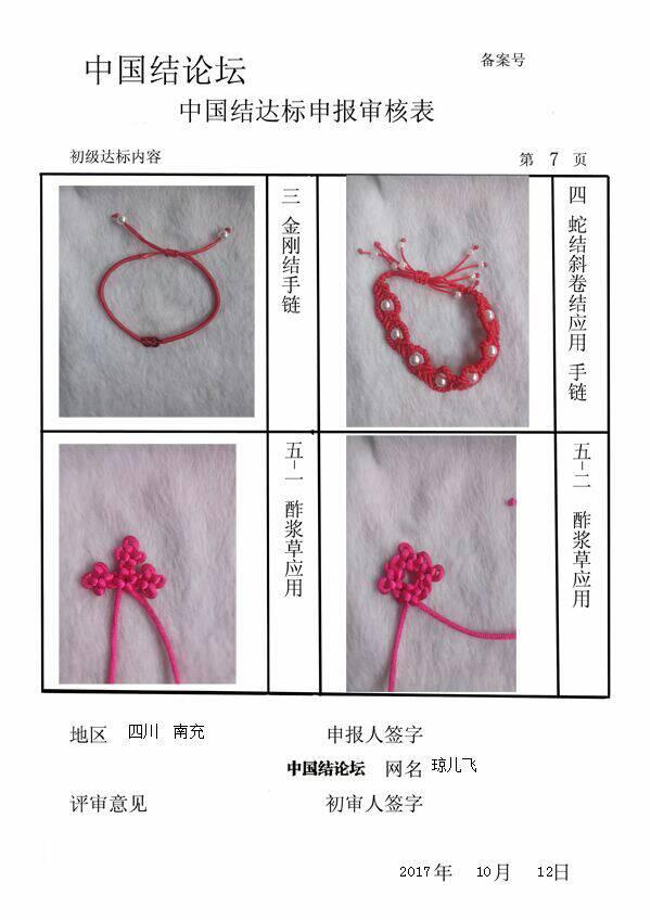 中国结论坛 琼儿飞+初级达标申请稿件  中国绳结艺术分级达标审核 132343fjjjp71y3qky73d1